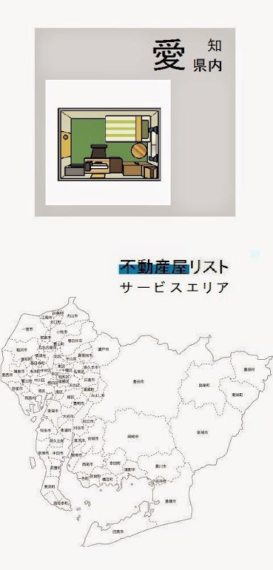 愛知県内の不動産屋情報・記事概要の画像