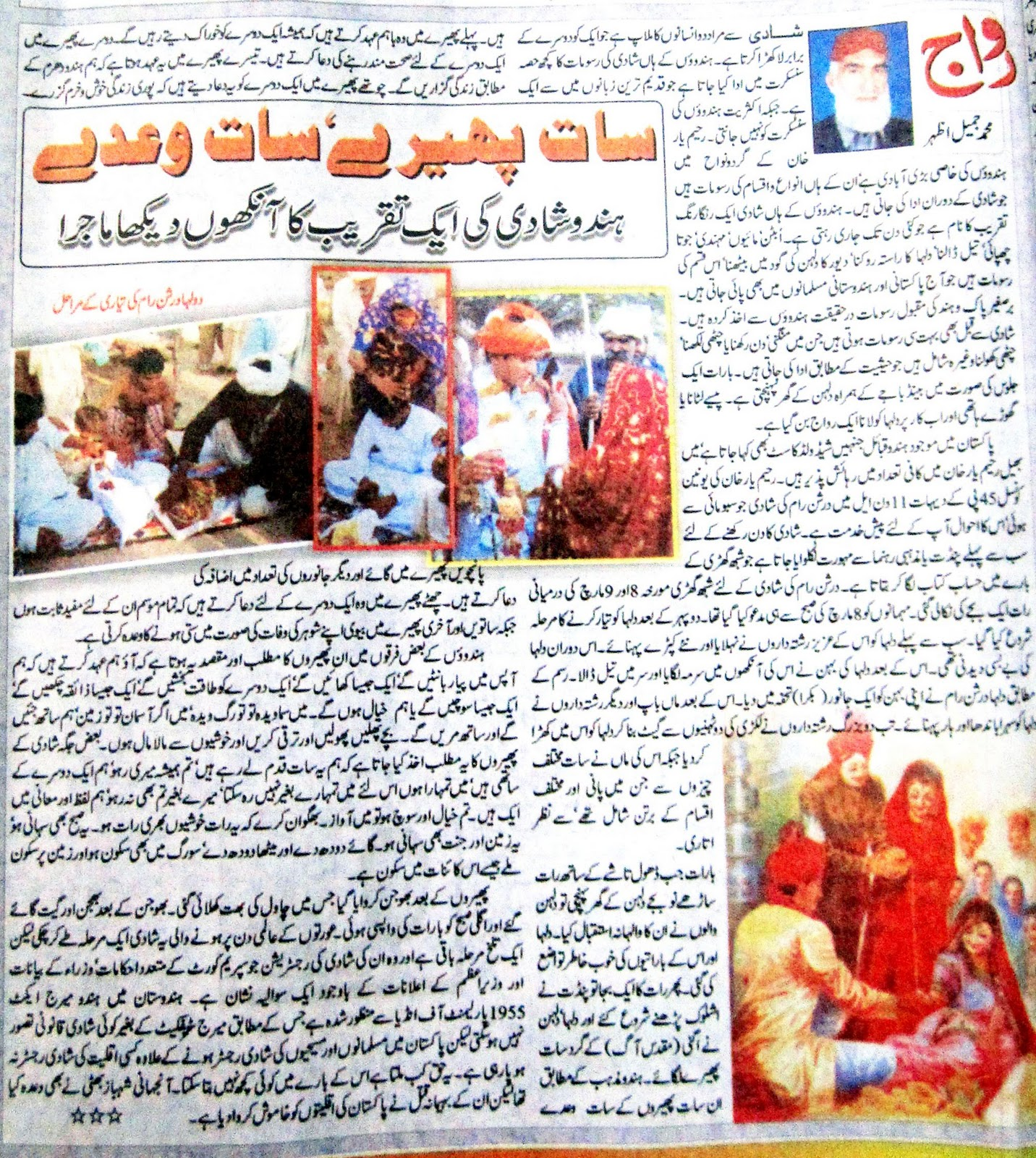 Recent Article On Hindu Marriage Act And Introduction Pakistan