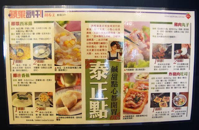 主廚教你做泰式料理-泰僑村台中泰式料理