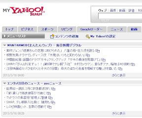 ガジェット表示のせいで読みにくい「My Yahoo!」