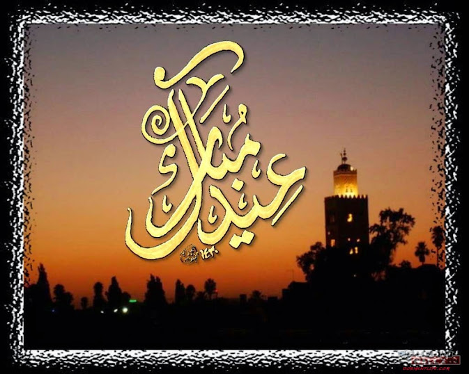 Eid Cards 2013 3 - Eid Ul Fitr 2014: Greeting, Cards And SMS