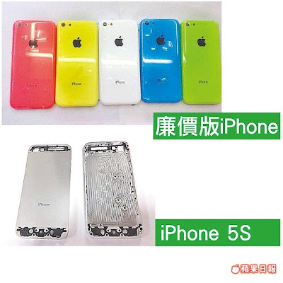 iPhone Low Cost & iPhone5S AppleDaily