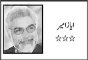 Ayaz Amir Column - 4th January 2014