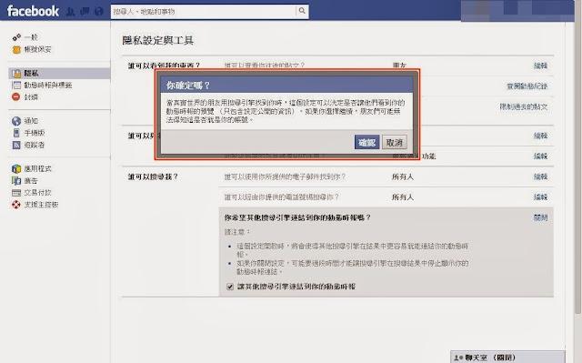 Facebook教學系列-讓搜尋引擎不能搜尋到自己個人FB