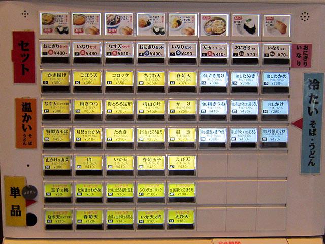 店内の吉そばの券売機。かけ蕎麦、かけうどんは250円からのラインナップ