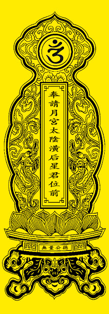 bai-vi-cung-sao-Thai-Am-voluongcongduc.com