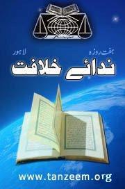 Nida-e-Khilafat