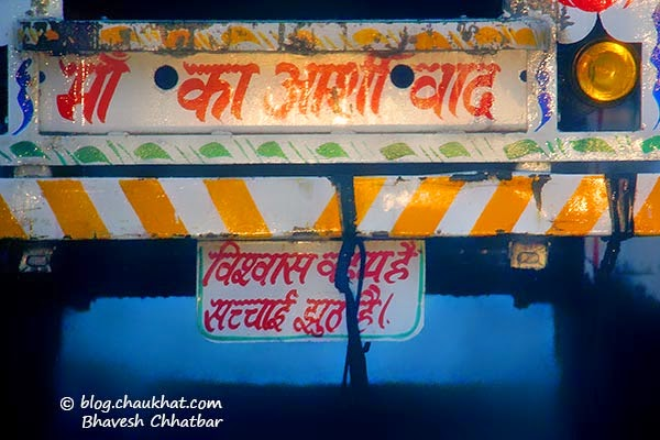 Truck slogan in India saying that trust is hallucination and truth is false