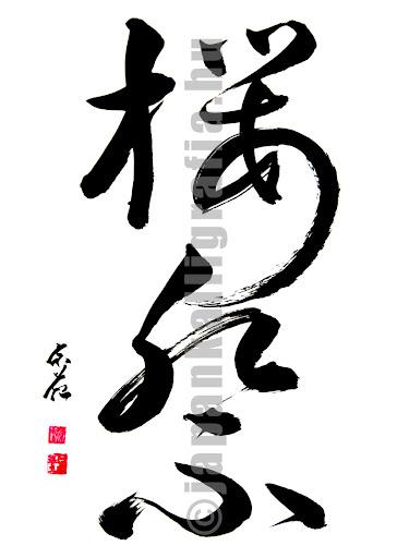 sakura japán kalligráfia