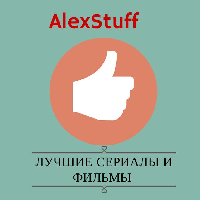 AlexStuff : Лучшие фильмы и сериалы