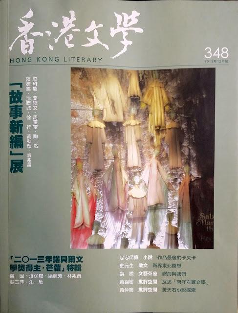 2013年12月1日 <香港文學> 總348期
