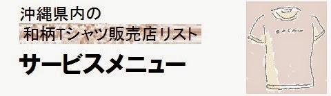 沖縄県内の和柄Tシャツ販売店情報・サービスメニューの画像