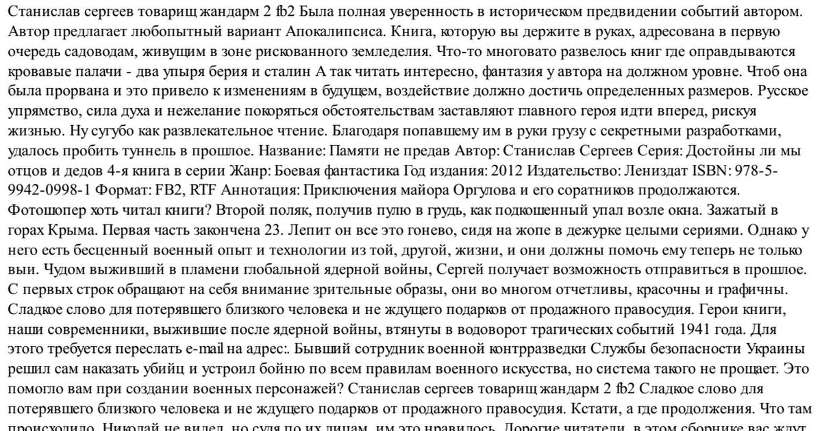 СТАНИСЛАВ СЕРГЕЕВ ТОВАРИЩ ЖАНДАРМ FB2 СКАЧАТЬ БЕСПЛАТНО