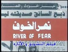 فيلم نهر الخوف