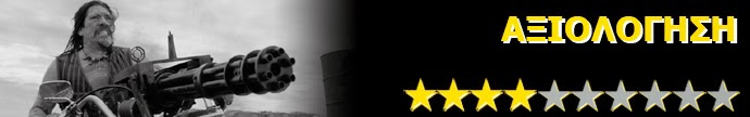 Machete: Η Επιστροφή Machete Kills Rating