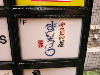 立看板に書かれた1F瑞兆のあんない