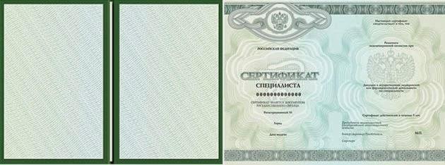 sertifikat_specialista_novogo_obrazca_2013.jpg