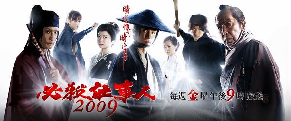 日劇:《必殺仕事人2009》東山紀之、松岡昌宏主演