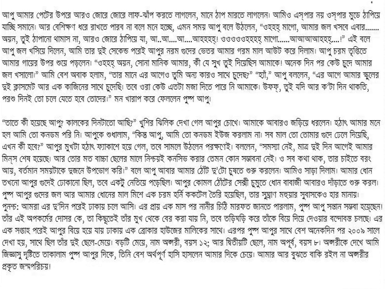 Bangla Choti karbar golpo: bangla gopon choti golpo