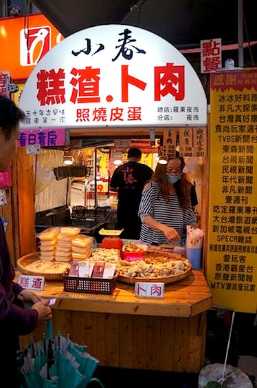 宜蘭美食推薦【小春糕渣.卜肉.照燒皮蛋】羅東夜市特色小吃
