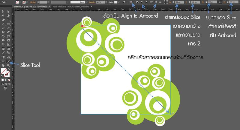 มีวิธีเซฟ หรือ Export รูปเฉพาะส่วนที่อยู่ในกรอบ ของ adobe illustrator cs6 ไหมครับ Illus03
