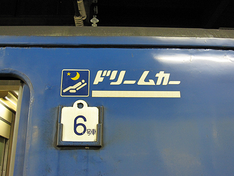JR北海道 急行「はまなす」 ドリームカー その3