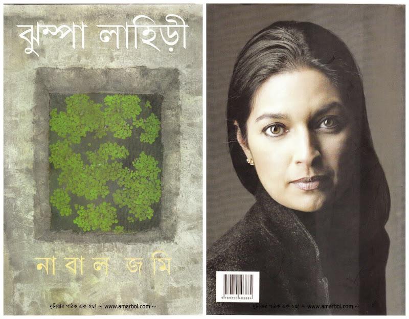 Nabal Jomi Jhumpa Lahiri