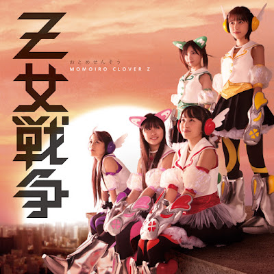 Otome Sensou [Regular Edition 1]