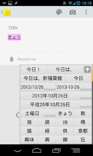 japanisch schreiben