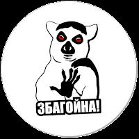 ЗБАГОЙНА