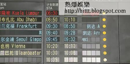 機場指示板上,失事航班一欄變成紅色,打出「延遲」字樣。(美聯社圖片)