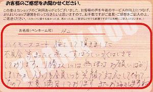 ビーパックスへのクチコミ/お客様の声:H2 様(京都市北区)/ハマー H2