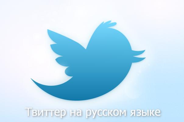 Твиттер на русском
