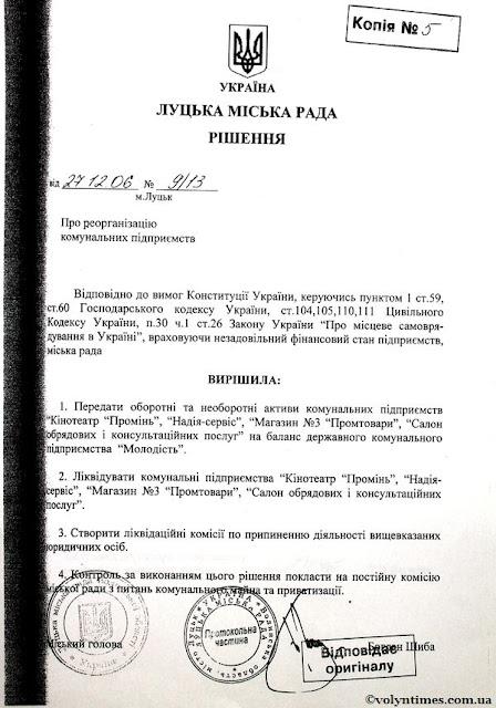 Рішення ЛМР від 27.12.2006 р.