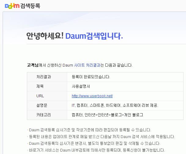 daum 검색등록 완료후에 확인 메일의 내용