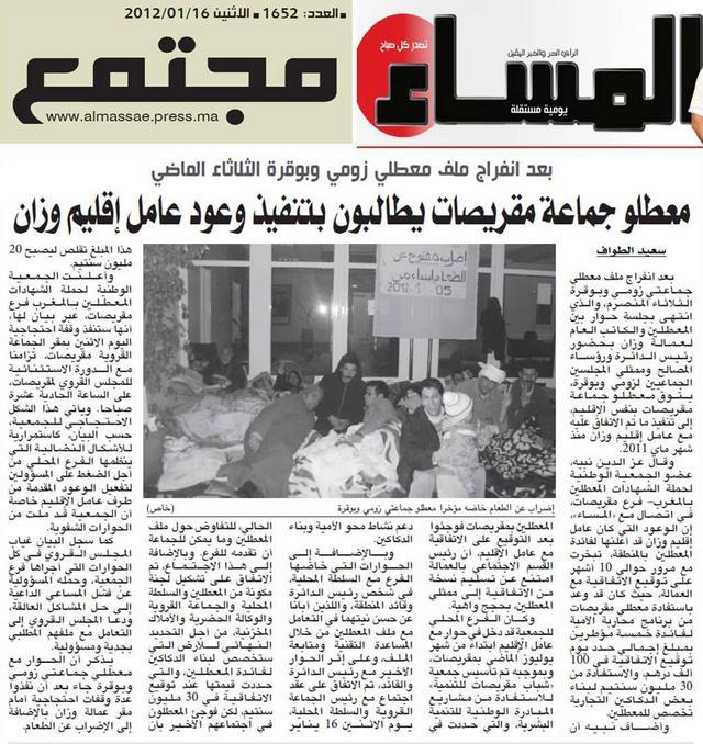 معطلو جماعة مقريصات يطالبون بتنفيذ وعود عامل إقليم وزان