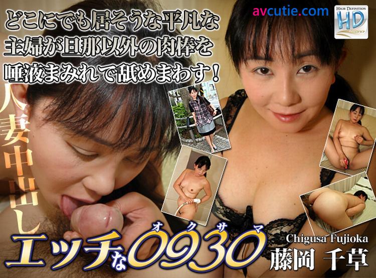 H0930.orijuku720.Chigusa.Fujioka