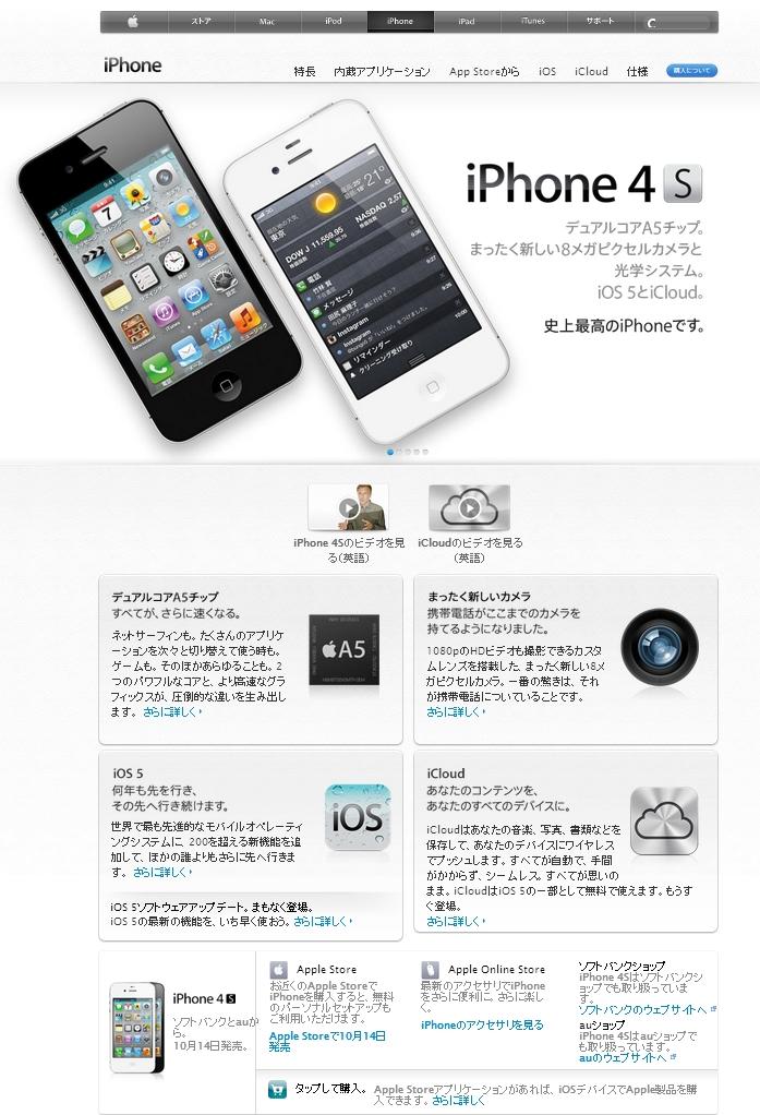 Apple、iPhone4S発表。auからも販売でソフトバンク独占崩れる