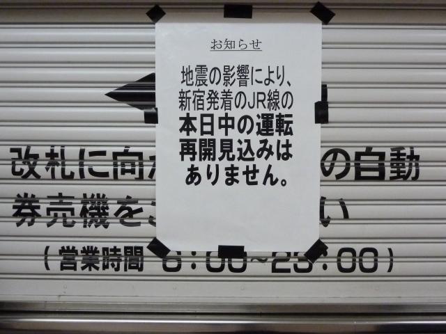 北関東大震災の起きた翌日の新宿駅