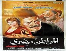 فيلم المواطن مصري