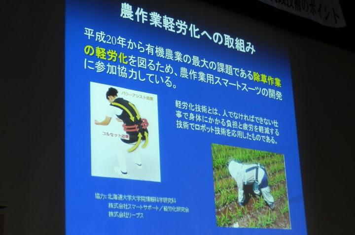 農作業軽労化への取り組み