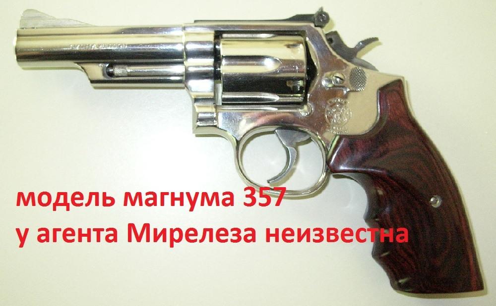 Модель магнум 357 Мирелеза неизвестна