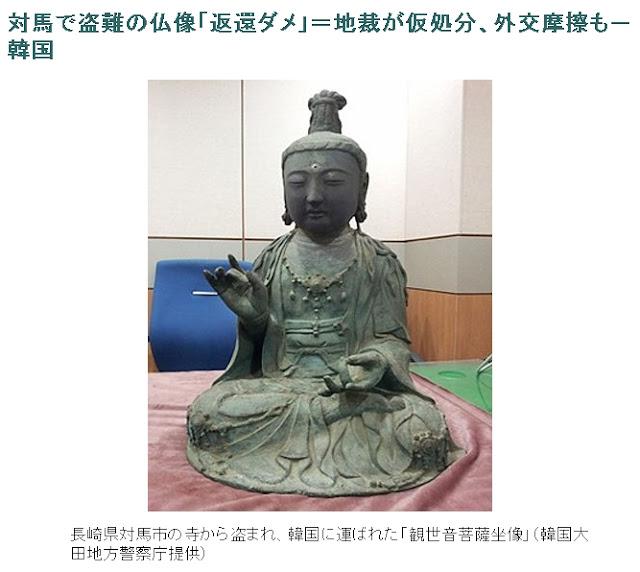 対馬で盗難の仏像、韓国地裁が「日本に返還しない」仮処分 韓国特有の略奪文化財意識で外交摩擦へ
