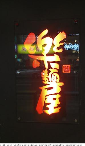 120410樂麵屋(西門店)005.jpg