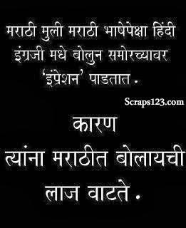 Marathi bolane me sharm ati hai kya