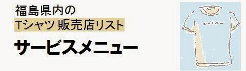 福島県内のTシャツ販売店情報・サービスメニューの画像
