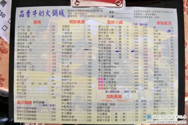 品香牛奶火鍋城菜單