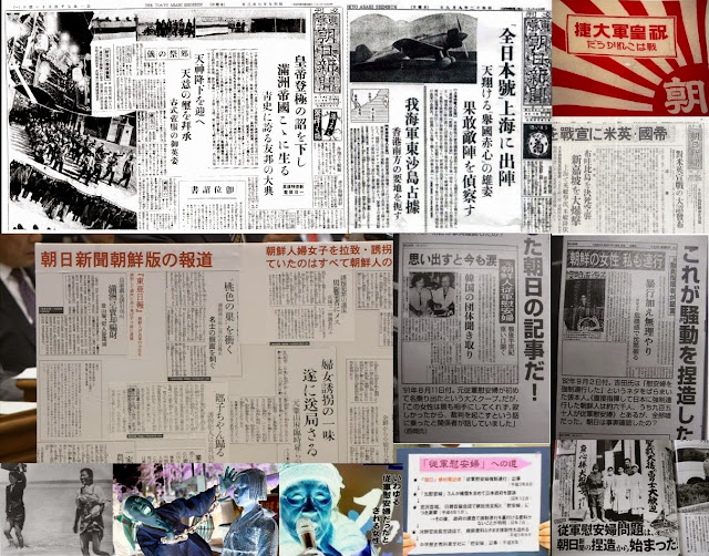 朝日新聞、戦時中に戦争煽り、戦後に従軍慰安婦を捏造し、現代でも反日工作に余念がない。