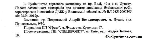 Фрагмент відповіді ДАБК України 26.07.2012 р.
