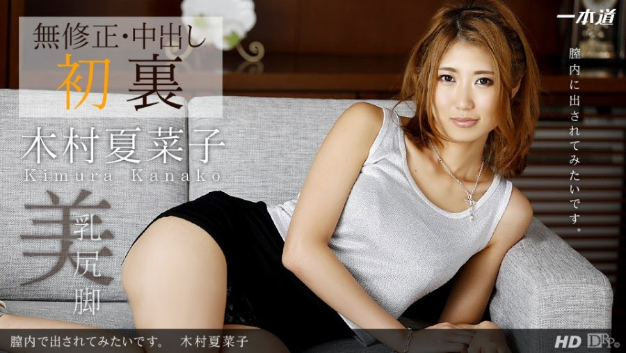 1pondo – Drama Collection – 111513_698 – Kimura Kanako